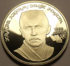 Buy Cameo Proof Russia 1989 Rouble~100th Anniversary - Birth of Hamza Hakim-Zade Niy