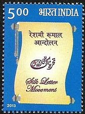 Buy India Stamp 2013 MNH on Silk Letter Movement