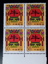 Buy China 1997 set of two mnh block of 4 year Series Year of the ox