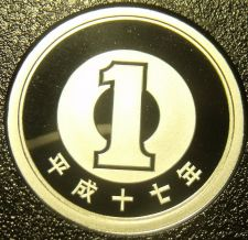 Buy Gem Cameo Proof Japan Year 17 (2005) Yen~Young Tree~Ruler Akihito~Free Shipping