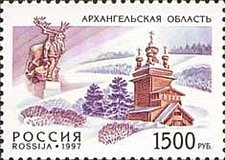 Buy Russia stamp 1 v MNH Arkhangelsk Regions of Russian Federation