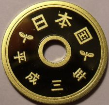 Buy Gem Cameo Proof Japan Year 3 (1991) 5 Yen~Bending Rice Stalk Around a Gear~Fr/Sh