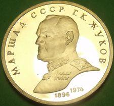 Buy Cameo Proof Russia 1990 Rouble~Anniversary - Marshal Zhukov