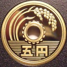 Buy Gem Cameo Proof Japan Year 17 (2005) 5 Yen~Bending Rice Stalk Around a Gear~Fr/S