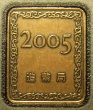 Buy Japan Year 17 (2005) Proof Set Medallion~Free Shipping