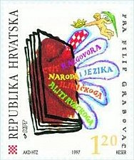 Buy Croatia STAMP on 250th Anniversary of the first edition MNH 1v Stamp MI 444