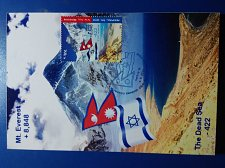 Buy Nepal Maxcard with Stamps –Joint Issue stamp DEAD SEA ~ MOUNT EVEREST