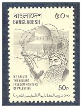 Buy Bangladesh ERROR Stamp 1V UN-ISSUED DUE TO INSCRIPTION in Arbic On Palestine war