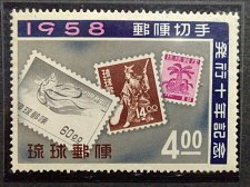 Buy Ryukyu Islands 1v MNH 1958 The 10th Anniversary of First Postage Stamp