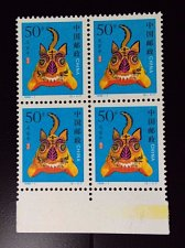 Buy China 1998 set of two mnh block of 4 year Year of the Tiger MI 2874--75