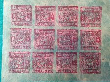 Buy China Tibet FORGERY Reprint Independent Tibet's First Stamp #1 sheet of 12