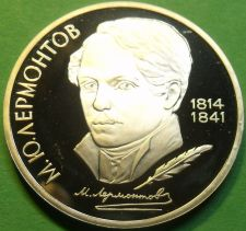 Buy Cameo Proof Russia 1989 Rouble~175th Anniversary - Birth of M.Y. Lermontov