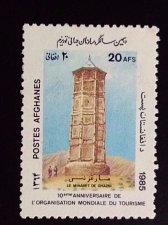 Buy AfghanistanMi1435 stamp1v1985 10th Anniversary of World Tourism Day Ghazni