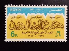 Buy Egypt stamp 1 v stamp 1982 Mi 1427 50th Anniversary Arab Language Society