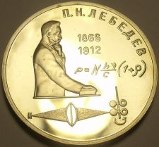 Buy Cameo Proof Russia 1991 Rouble~125th Anniversary - Birth of P. N. Lebedev~Fr/Shi