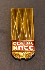 Buy Soviet Union badge, KPSS congress