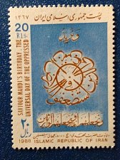 Buy Scott 2314A, 1v used stamp Mahdi's Birthday,1988