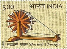Buy India Gandhi Thematic MNH Set of 2 on Peti Charkha Used by Gandhi