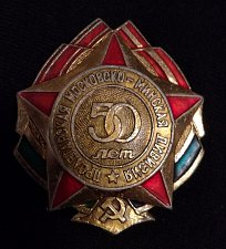 Buy Soviet Union badge, celebrating 50 years