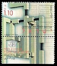 Buy Israel 1v MNH MEMORIAL DAY 1997 THE MEMORIAL MONUMENT TO THE FALLEN OF THE LOGI