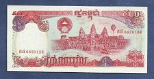 Buy CAMBODIA 500 RIELS 1991 Banknote 6820138 UNCirculated Crisp Note!
