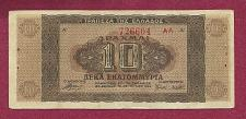 Buy GREECE 10 MILLION DRACHMAI 1944 BANKNOTE No. 726604 - Historic WWII Currency!