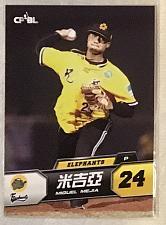 Buy Miguel Mejia 2014 , Taiwan baseball card