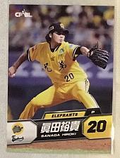 Buy Hiroki Sanada 2014 , Taiwan baseball card