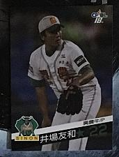 Buy Tomokazu Iba 2008 , Taiwan baseball card