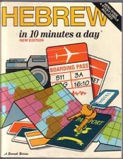 Buy HEBREW in 10 minutes a day :: FREE Shipping