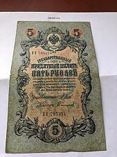 Buy Russia 5 rubles banknote 1909