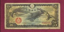 Buy CHINA/JAPANESE 5 YEN 1940 (ND) M17 BANKNOTE 849974 - Onagadori Cock - WWII ISSUE