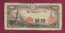 Buy JAPAN 10 SEN ND 1944 Banknote P 53 Block 8 - PEACE TOWER IN MIYAZAKI -WWII Currency