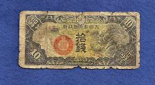 Buy JAPAN 10 Yen ND (1940) Banknote - Dragon at Right - WWII Currency