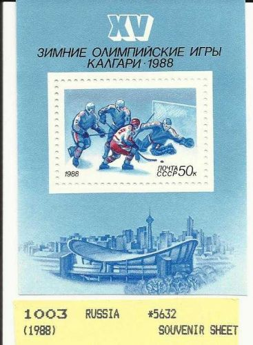 1988 Russia Hockey Souvenir Stamp Sheet #5632