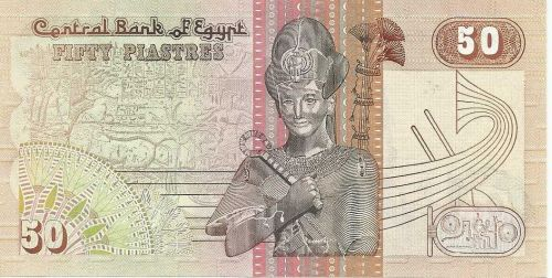 Egypt 50 Piastres 1981 banknote P-35A