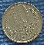 CCCP USSR RUSSIA 10 Kopeks 1982 - Symbol of the Iron Curtain -COIN SOVIET UNION