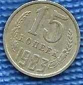 CCCP USSR RUSSIA 15 Kopeks 1983 - Symbol of the Iron Curtain -COIN SOVIET UNION