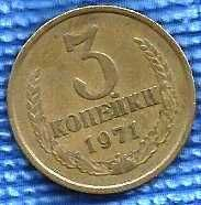 CCCP USSR RUSSIA 3 Kopeks 1971 - Symbol of the Iron Curtain -COIN SOVIET UNION