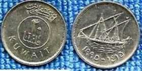 Kuwait 20 Fils Coin Dhow Ship with Sails