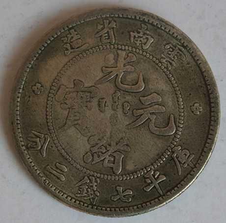 1932 China JinBenWei Guangxu yuanbao Silver Coin made in yunnan province