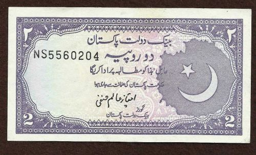 Pakistan 2 Rupees 1980's UNC Banknote NS5560204