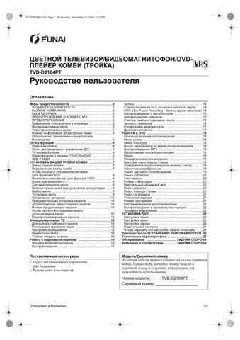 Funai FUNAI TVD-D2104PT T6103RD(RU) 0915 Manual by download #162477