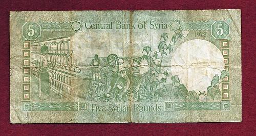 SYRIA 5 Pounds 1978 Banknote Bosra Amphitheater, Female Warrior / Cotton Picking P100