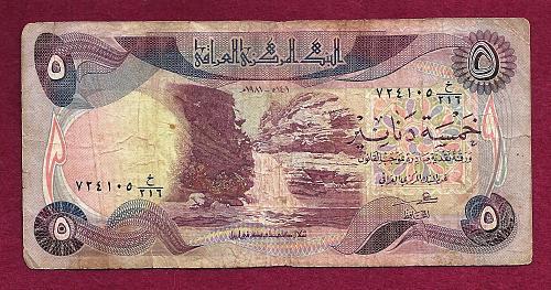 IRAQ 5 Dinars 1982 Banknote P70 - Geli Ali Beg Waterfall - Al-Ukhaidir Fortress