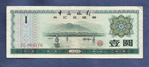 China 1 Yuan Bank of China 1979 ND Foreign Exchange Certificate ZE 964176
