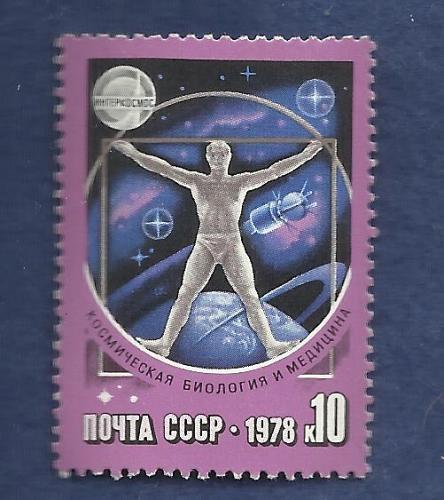 RUSSIA USSR 1978 Space Inter-Cosmos Explorations