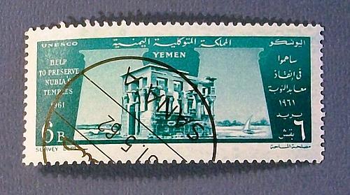 """1962 Yemen """"Trajan's Kiosk"""""""