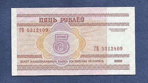 BELARUS 5 Rubles 2000 Banknote No 5312409 UNC National Bank Rublei Banknote