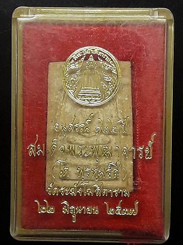 PHRA SOMDEJ LP TOH WAT RAKANG 122 Yrs MEMORIAL Thai Buddha Amulet Charm Protect